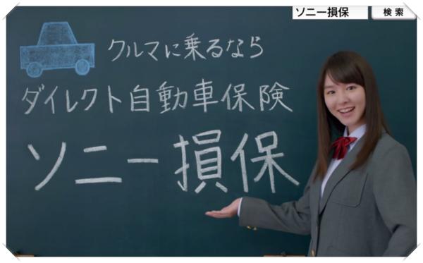 唐田えりかソニー損保CM