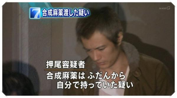 押尾学逮捕2