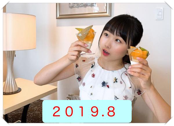 2019.8月