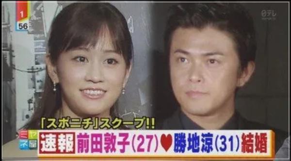 前田敦子結婚