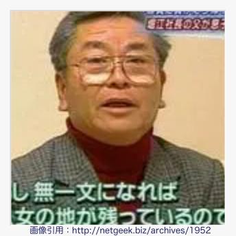 ホリエモン父