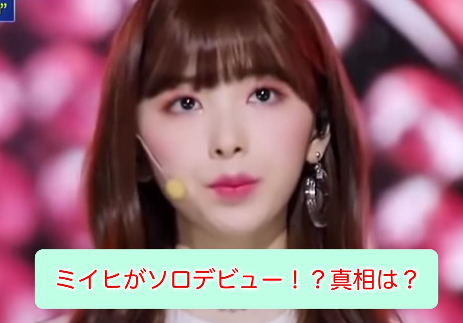 デビュー 虹 プロ