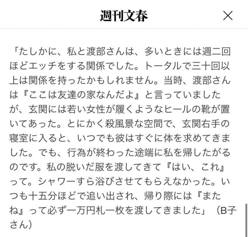 週刊文春1