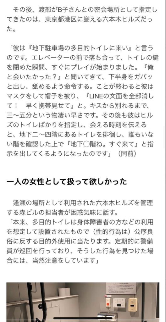 週刊文春2
