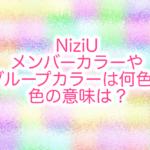 【NiziU】メンバーカラーまとめ!色の意味やグループカラーについても