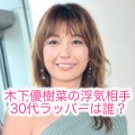 木下優樹菜の浮気相手|30代イケメンラッパー俳優は誰?t-Ace・SWAY説はデマ!