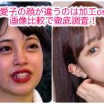 マリア愛子の顔が違うのは加工or整形?比較画像で徹底検証!真相はどっち?