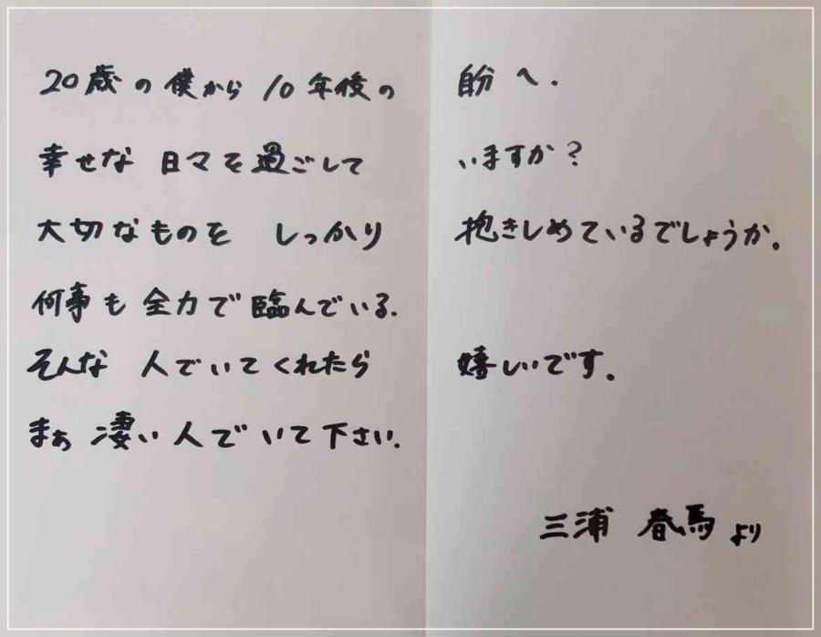 三浦春馬自分宛の手紙