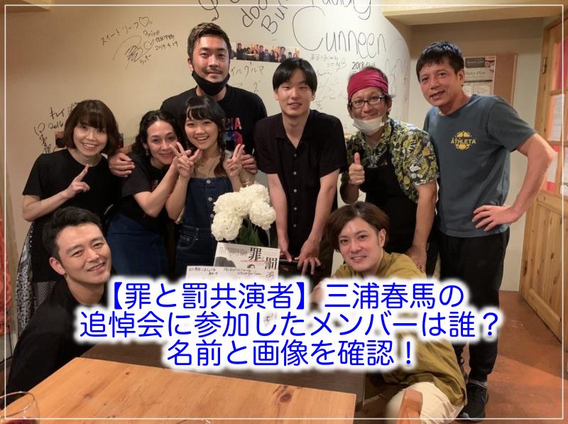 三浦春馬追悼会参加メンバー