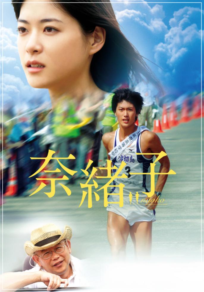 映画:奈緒子