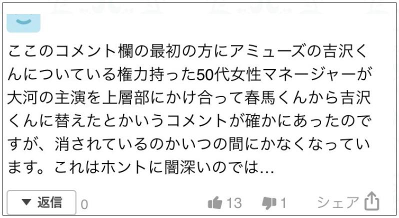 yahooニュースコメント2