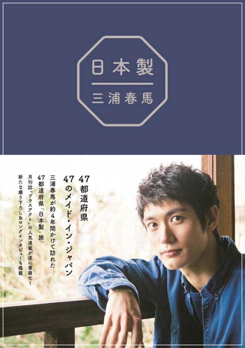 三浦春馬の書籍『日本製』