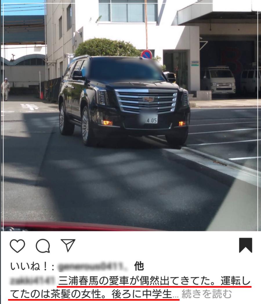 三浦春馬愛車?