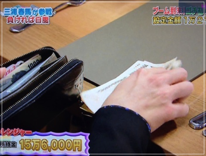 三浦春馬財布2