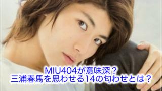 三浦春馬MIU404