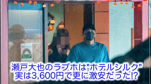 瀬戸大也ホテル