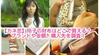 玲子の財布
