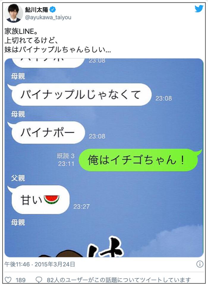 鮎川太陽ツイート