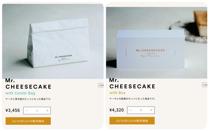 チーズケーキアイテム選択