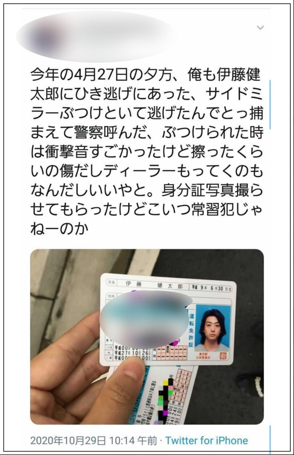 伊藤健太郎免許証