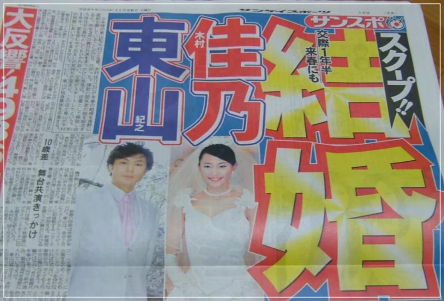 木村佳乃が結婚