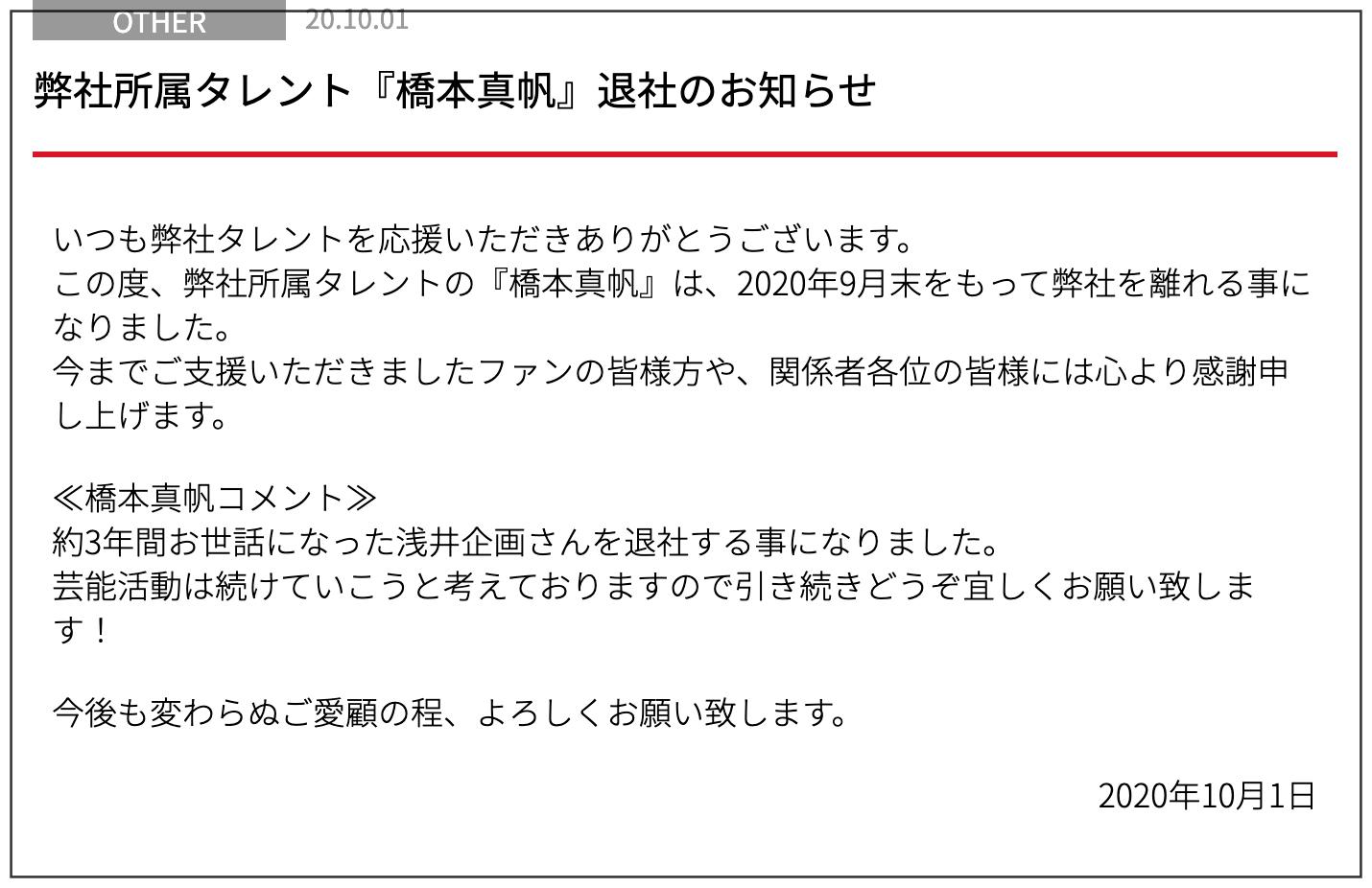 橋本真帆退所のお知らせ