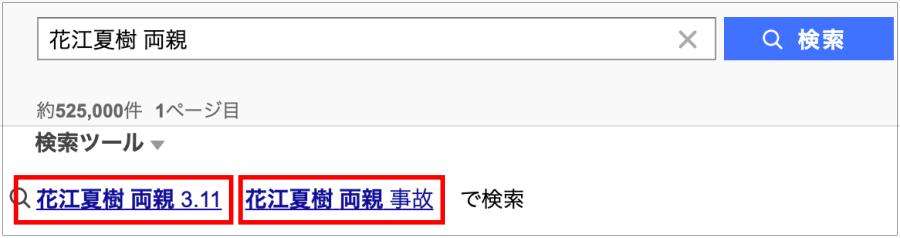 花江夏樹両親で検索した時の表示