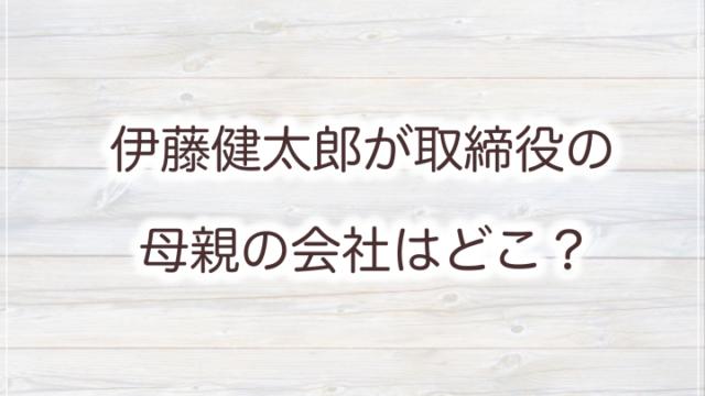 伊藤健太郎会社