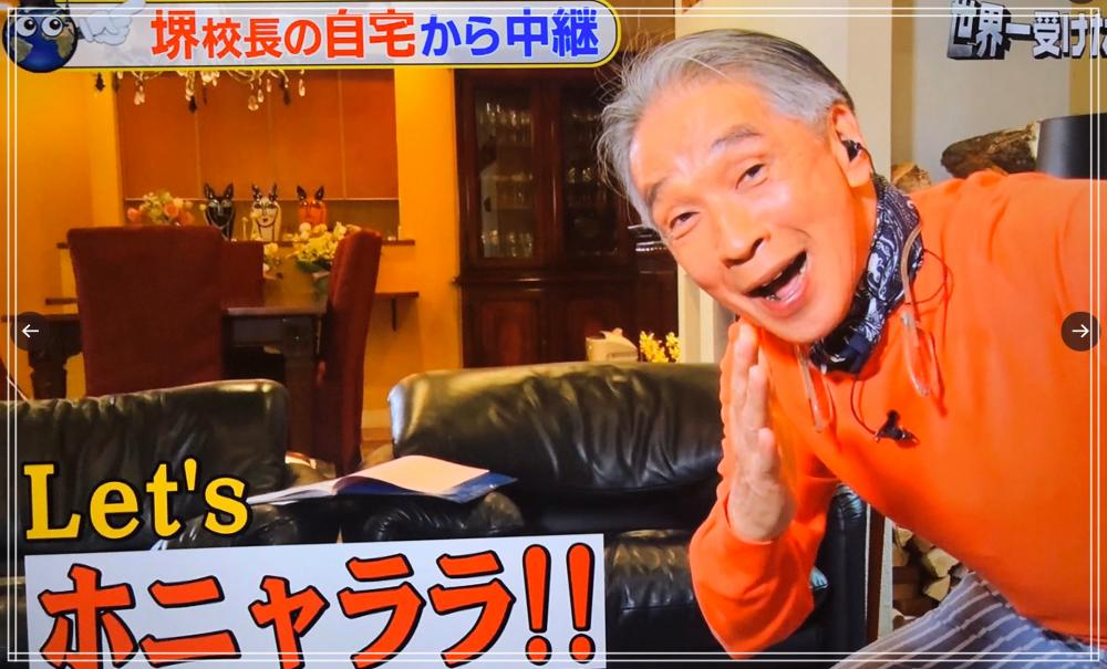 堺正章自宅内観3