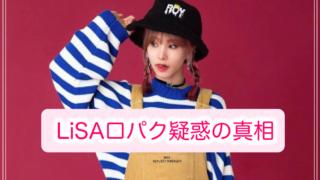 LiSA口パク疑惑