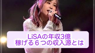 LiSA年収