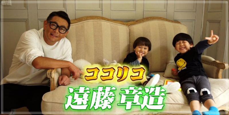 ココリコ遠藤の子供2人