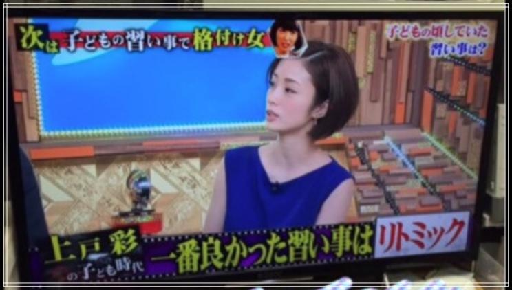上戸彩スカッとジャパン