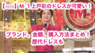 上戸彩ドレス2