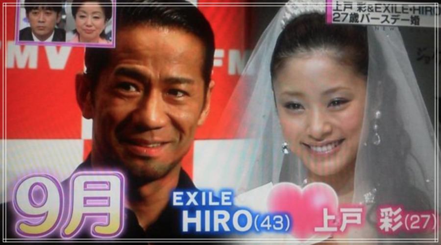上戸彩結婚