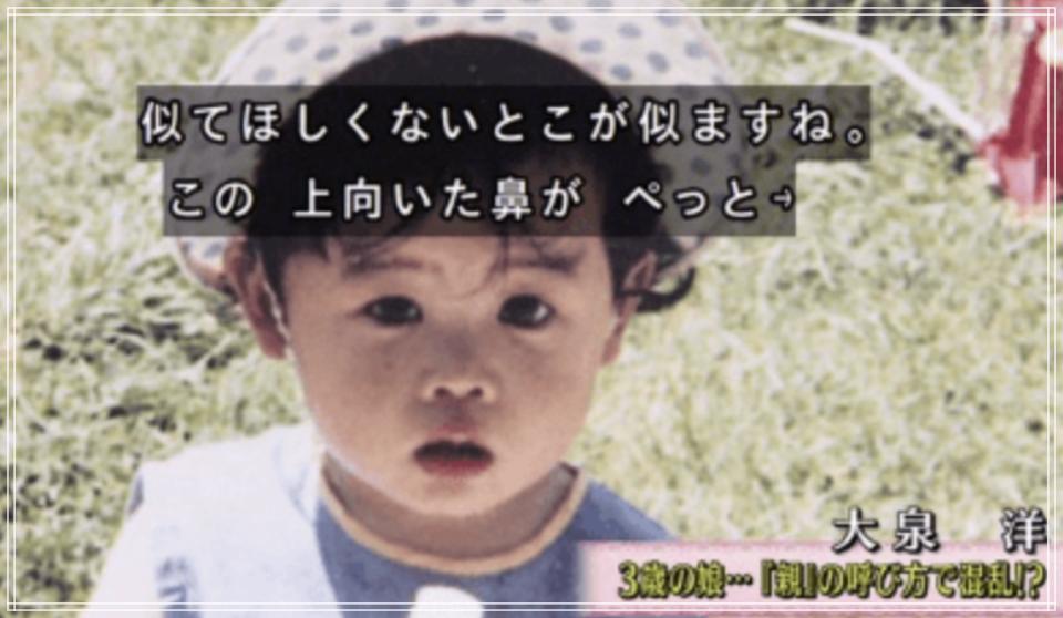 大泉洋の娘の顔画像
