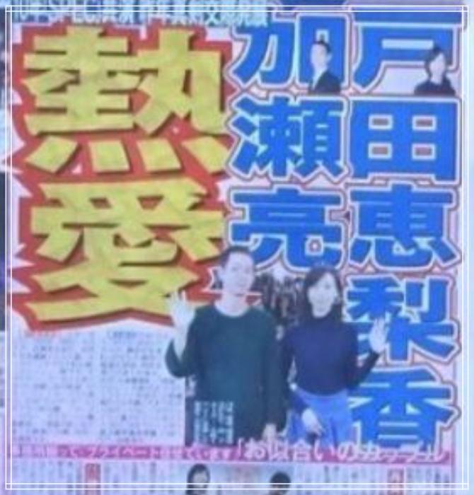 戸田恵梨香と加瀬亮の交際報道
