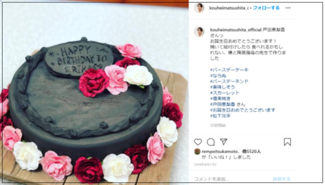 戸田恵梨香の誕生日祝い