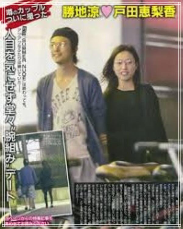 戸田恵梨香・勝地涼スクープ写真