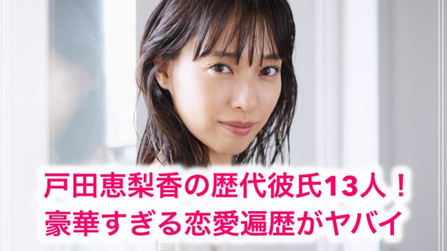 戸田恵梨香恋愛遍歴