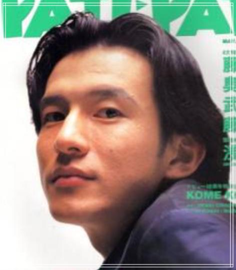 1995年桜井和寿