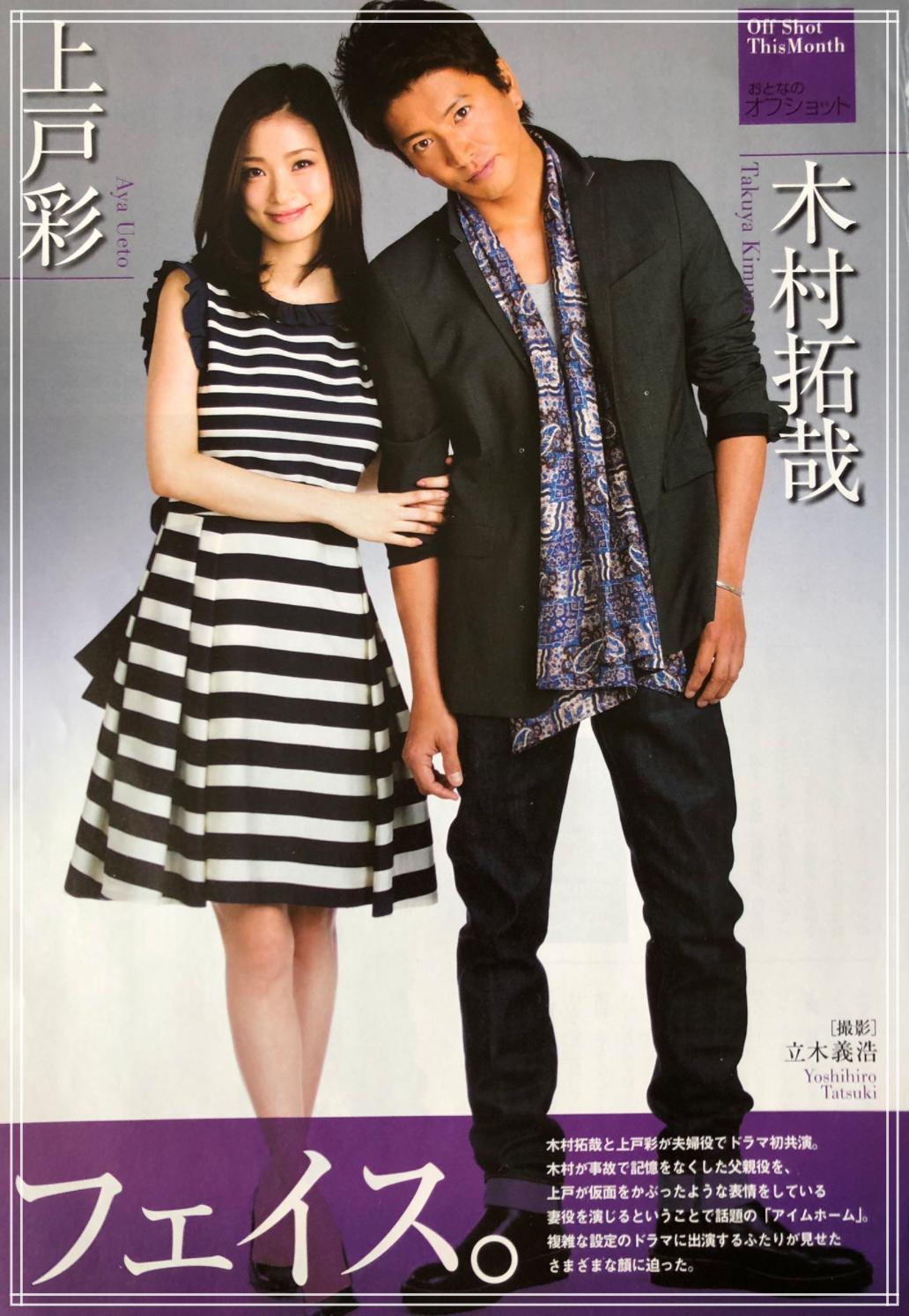2015年上戸彩(足)