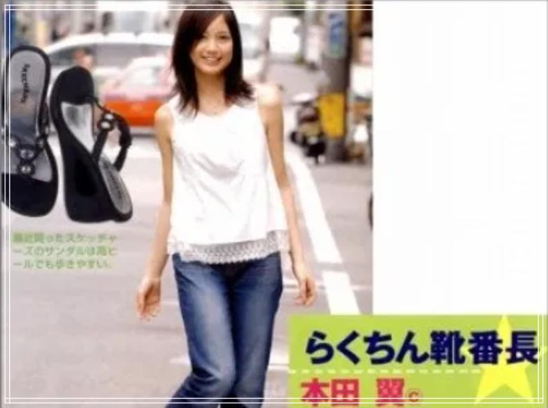本田翼2006年