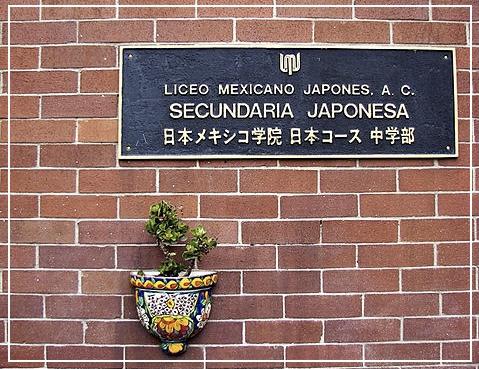 日本メキシコ学院のプレート