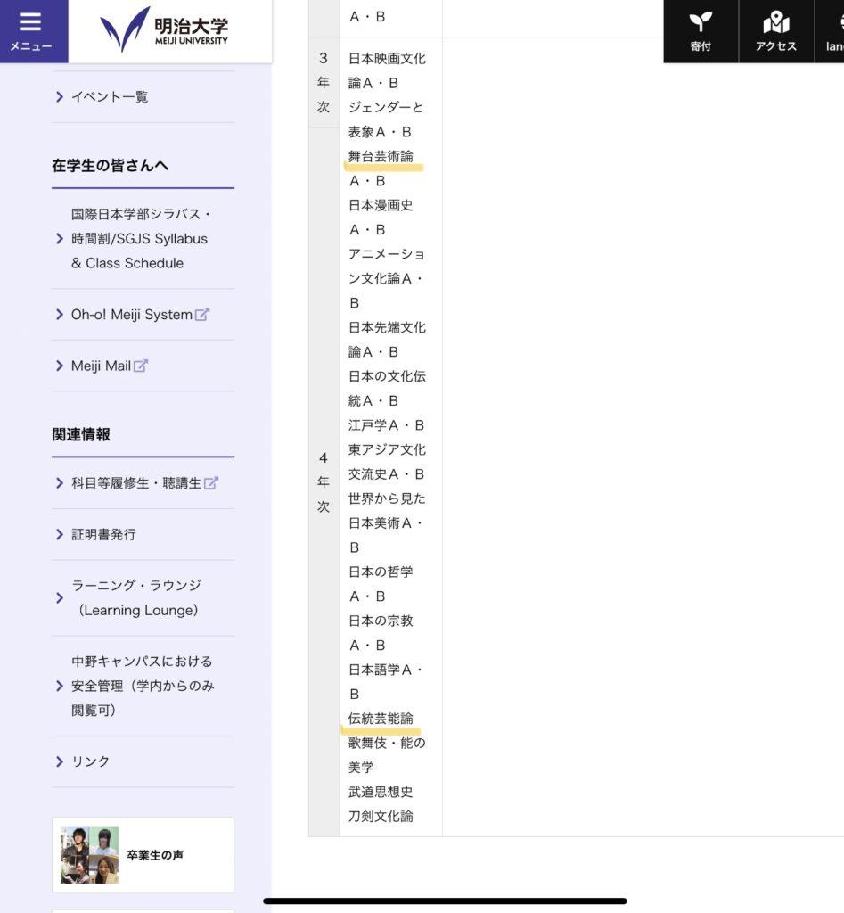 上白石萌音 大学カリキュラム