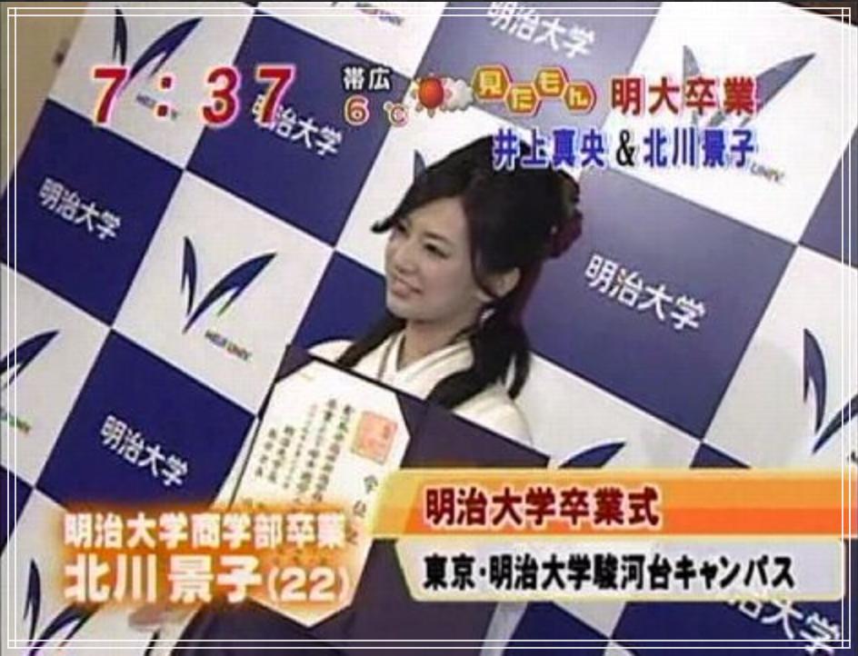 明治大学を卒業した北川景子