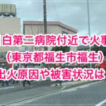 "<span class=""title"">【画像】目白第二病院付近(東京都福生市)で火災?被害状況や出火原因は?【火事】</span>"